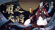 阴阳师判官新皮肤策之大将图文欣赏