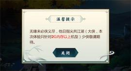 剑网3指尖江湖世界频道语音讲话怎么