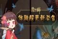 阴阳师7.31体验服更新 七夕特别活动预告