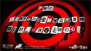 第五人格坂本龙司是什么