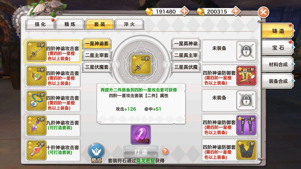 神魔幻想宝石系统介绍