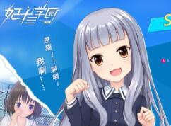 妃十三学园中秋国庆节公测活动一览