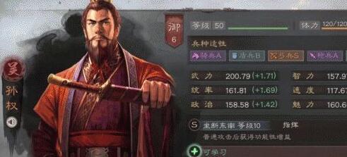 三国志战略版武将技能排行榜