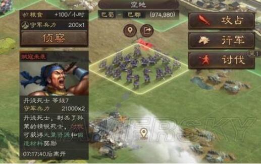三国志战略版乱世妖星阵如何搭配