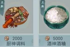 江湖悠悠方城石猴贈送一覽