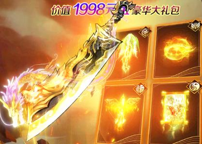 剑与江山首充礼包怎么选招式厉害吗