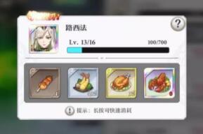启源女神英雄角色快速升级方法