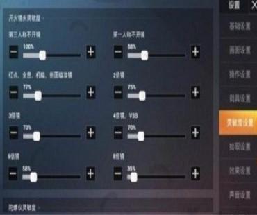 和平精英SS5賽季靈敏度設置推薦