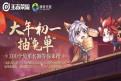 王者荣耀2020年春节活动一览
