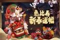 阴阳师2020惠比寿新春送福关键词彩蛋是什么