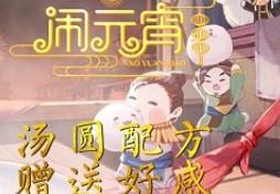 一梦江湖玫瑰花元宵可增加npc好感一览