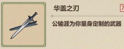 模拟江湖专属武器详解 属性伤害一览