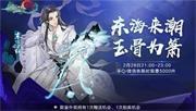 剑网3指尖江湖东方宇轩澜止螭落外观