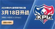 2020年KPL春季赛将在3月几号正式开战呢?每日一题
