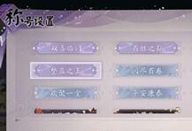 阴阳师百闻牌限定称号整蛊之王获得方法