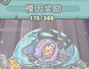 最强蜗牛特工太乙真人选项奖励一览