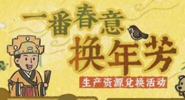 江南百景图1月7日上线一番春意换年芳活动