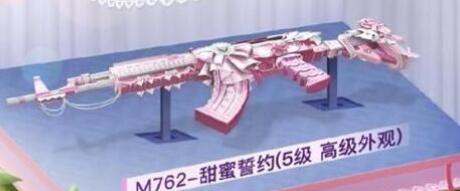 和平精英甜蜜誓约m762价格一览