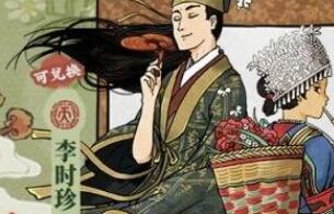 江南百景图1月28日上线药圣黄泥画池
