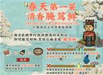 江南百景图腌笃鲜制作方法是什么