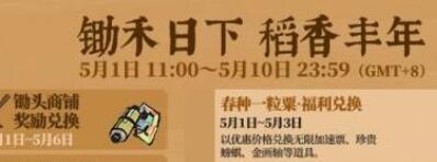 江南百景图劳动节五一活动福利一览