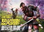 使命召唤手游S5赛季怒火剑影新模式