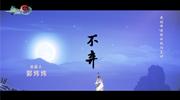 剑网3指尖江湖纯阳门派MV《不弃》谢云流洛风催泪师徒情!