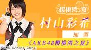 """元气满满 《AKB48樱桃湾之夏》迎来""""剧场女神""""村山彩希"""