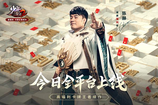 《少年三国志2》今日全平台上线视频