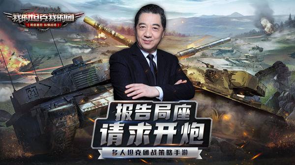 《我的坦克我的团》CG大片今日曝光