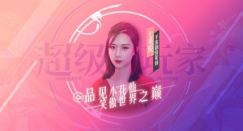 《小花仙》手游超級玩家團成員知名作家七英俊宣傳視頻