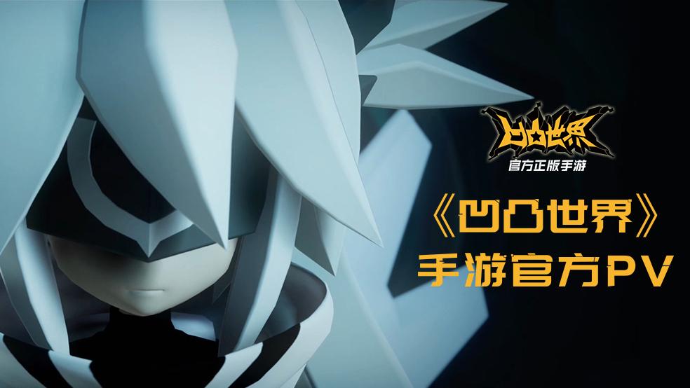 《凹凸世界》手游全新官方PV