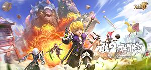 """《龙之谷2》CG完整版""""启程!新的大世界冒险!"""
